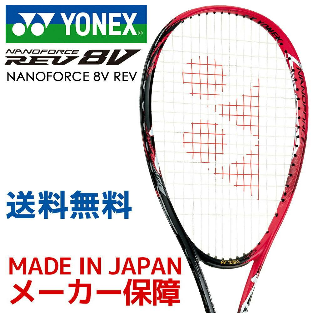 【10000円以上で1000円引クーポン対象】「新デザイン」ヨネックス YONEX ソフトテニスラケット NANOFORCE 8V REV ナノフォース8Vレブ NF8VR-596「カスタムフィット対応(オウンネーム可)」