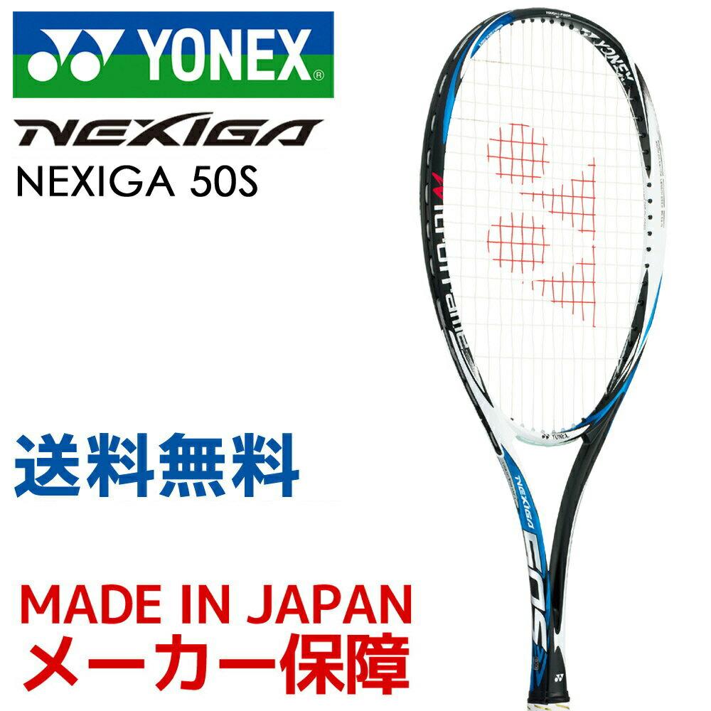 ヨネックス YONEX ソフトテニスラケット ネクシーガ50S NEXIGA 50S NXG50S-493【フレッシュキャンペーン対象】