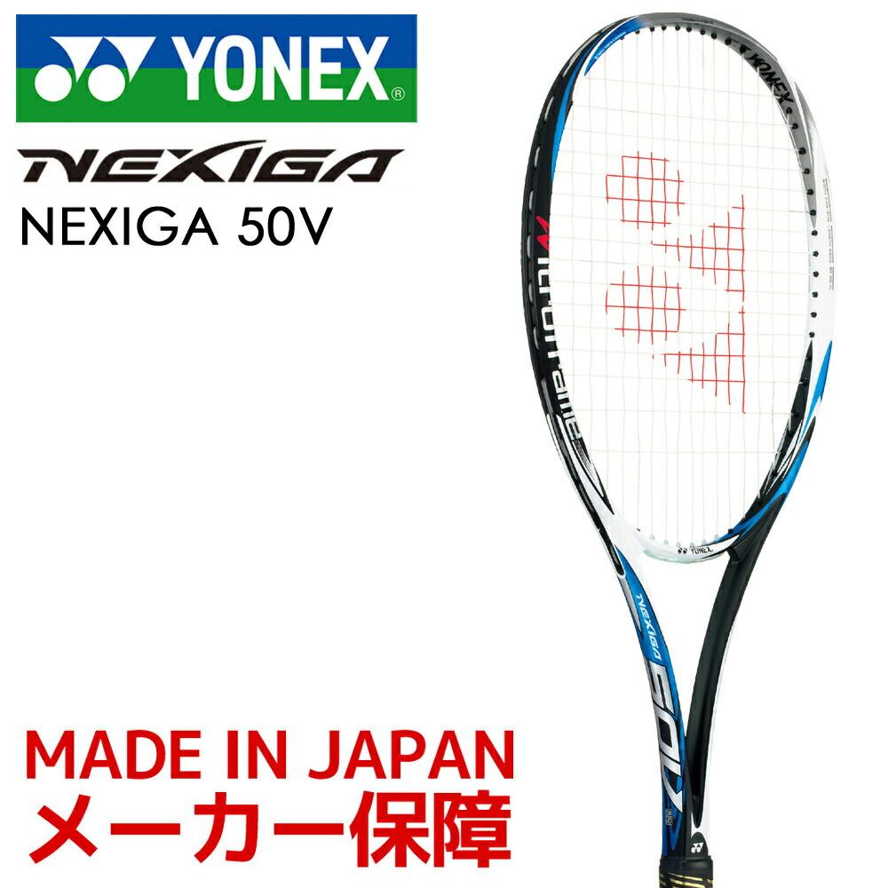 【1000円クーポン対象】ヨネックス YONEX ソフトテニスラケット ネクシーガ50V NEXIGA 50S NXG50V-493