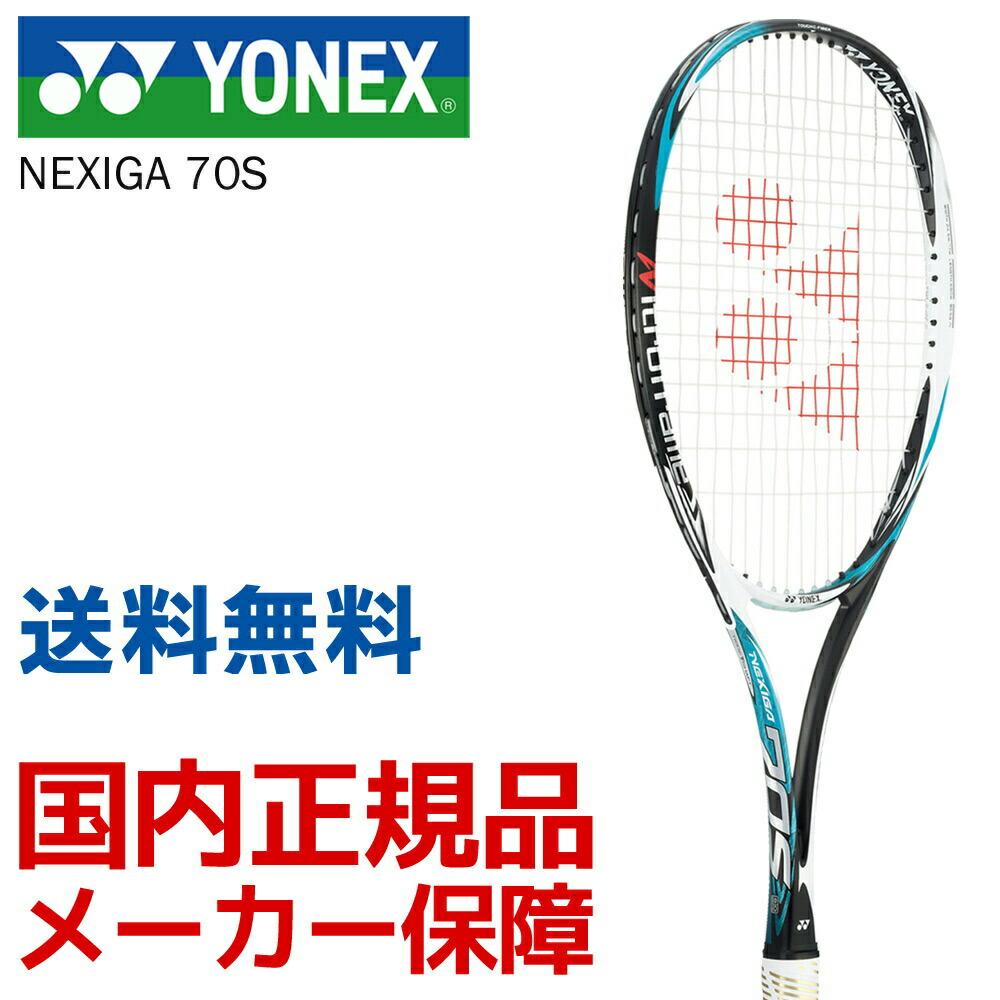 【全品10%OFFクーポン】ヨネックス YONEX テニスソフトテニスラケット NEXIGA 70S ネクシーガ70S NXG70S-449