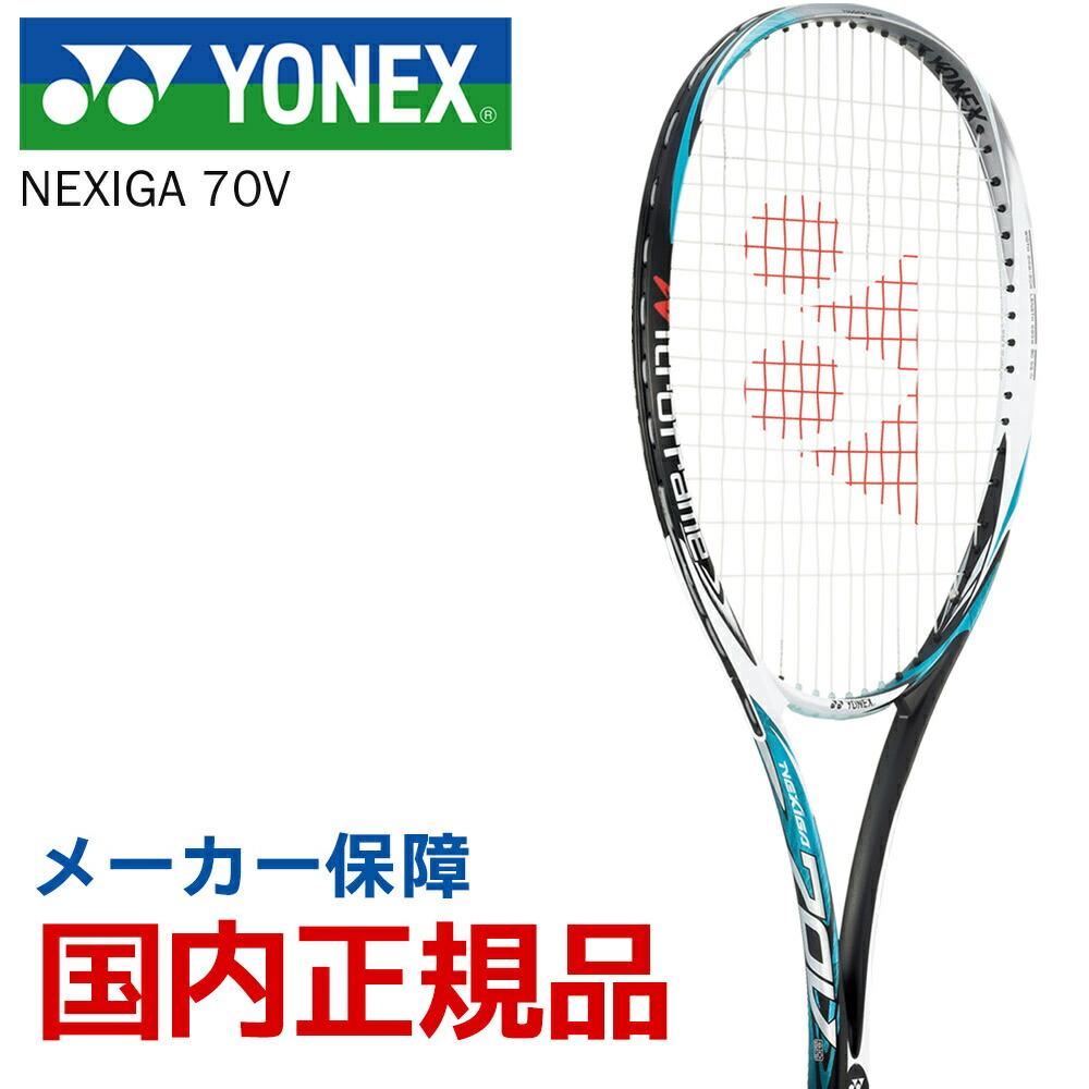 ヨネックス YONEX テニスソフトテニスラケット NEXIGA 70V ネクシーガ70V NXG70V-449【フレッシュキャンペーン対象】