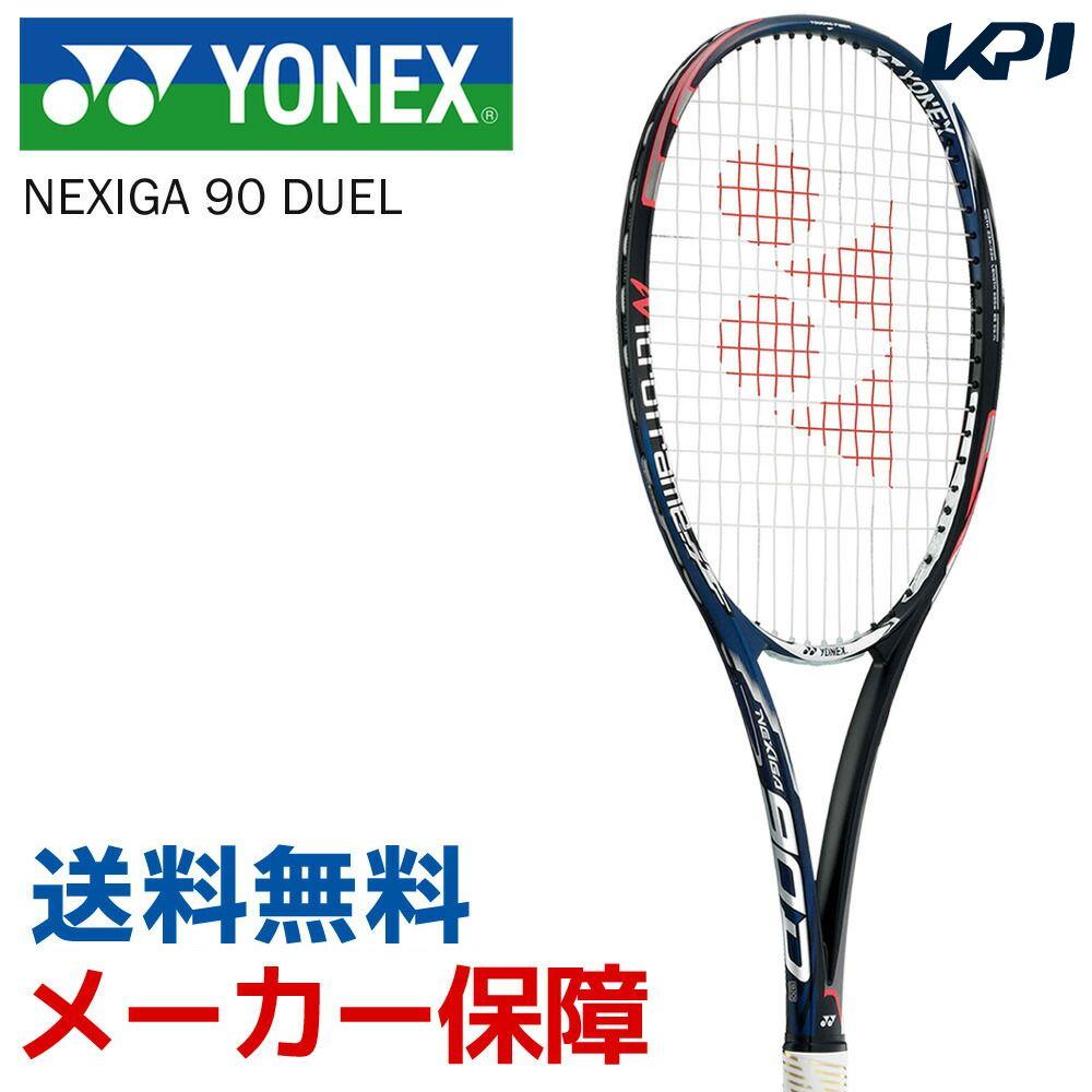 【全品10%OFFクーポン&エントリーでP3倍】ヨネックス YONEX テニスソフトテニスラケット NEXIGA 90 DUEL ネクシーガ90デュエル NXG90D「カスタムフィット対応(オウンネーム可)」