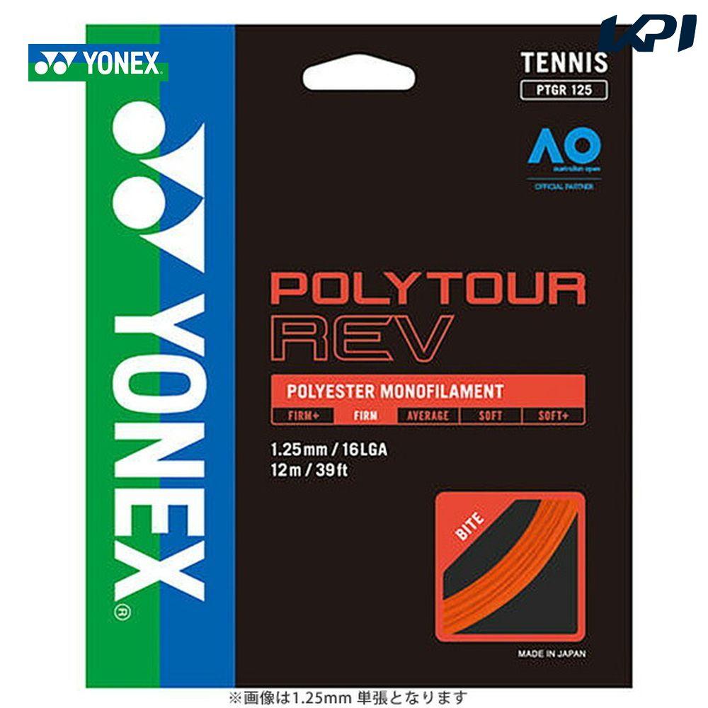 送料無料 全品10%OFFクーポン ~9 12 ヨネックス YONEX 数量限定アウトレット最安価格 開店祝い テニスガット 240mロール ストリング PTR125-2 ポリツアーレブ125