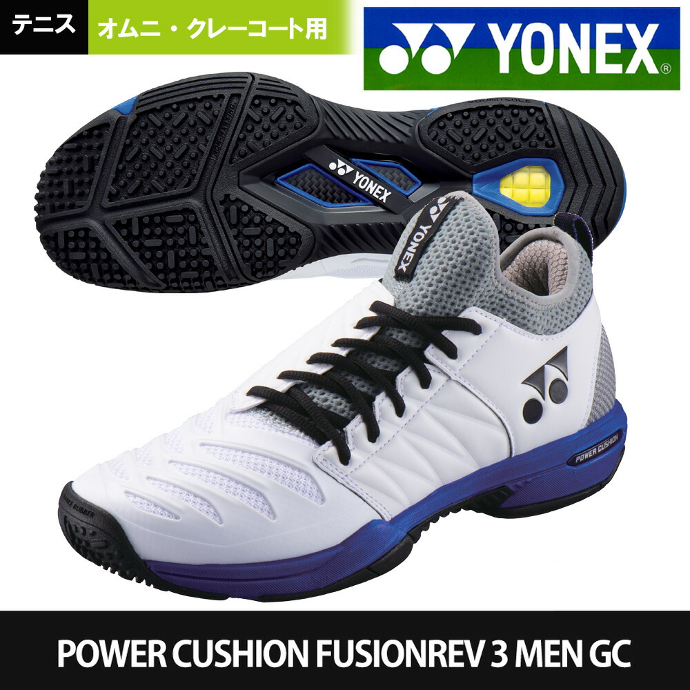『10%OFFクーポン対象』ヨネックス YONEX テニスシューズ メンズ パワークッションフュージョンレブ3メンGC SHTF3MGC-725
