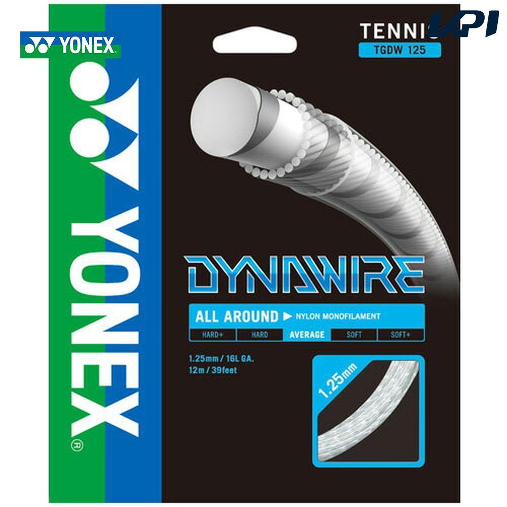 【10000円以上で1000円引クーポン対象】YONEX(ヨネックス)「DYNAWIRE 125(ダイナワイヤー) TDW125-2」硬式テニスストリング(ガット)