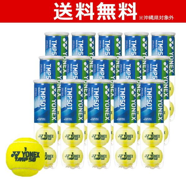 【全品10%OFFクーポン対象】YONEX(ヨネックス) マッスルパワーツアー 1箱 4球入×15缶(60球) TMP50T テニスボール