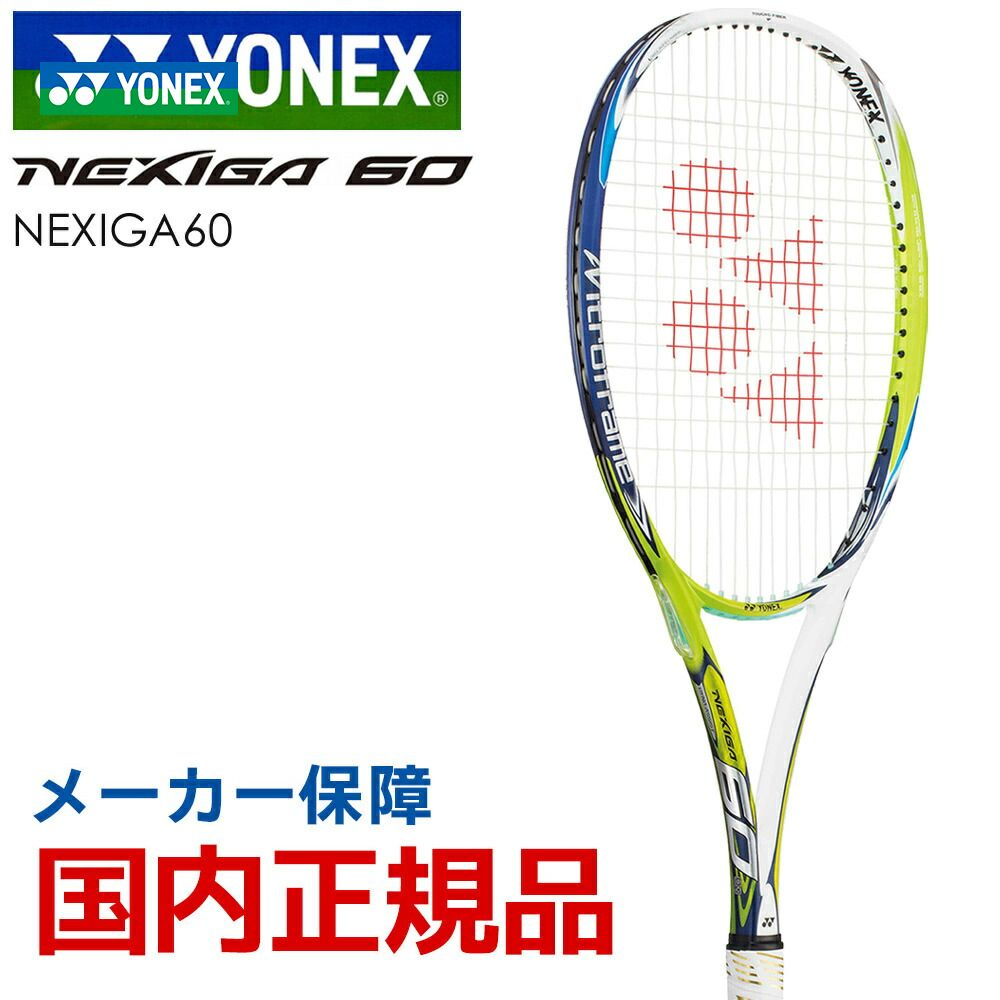 【1000円クーポン対象】ヨネックス YONEX テニスソフトテニスラケット NEXIGA60 ネクシーガ60 NXG60