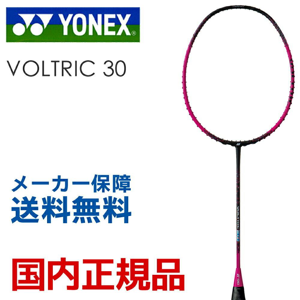 『全品10%OFFクーポン対象』ヨネックス YONEX バドミントンバドミントンラケット VOLTRIC 30 (ボルトリック30) VT30-704