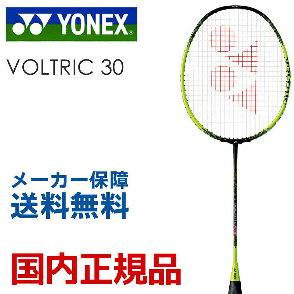 ヨネックス YONEX バドミントンバドミントンラケット VOLTRIC 30 (ボルトリック30) VT30-763