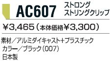 YONEX (Yonex) Strong string clip AC607 fs3gm