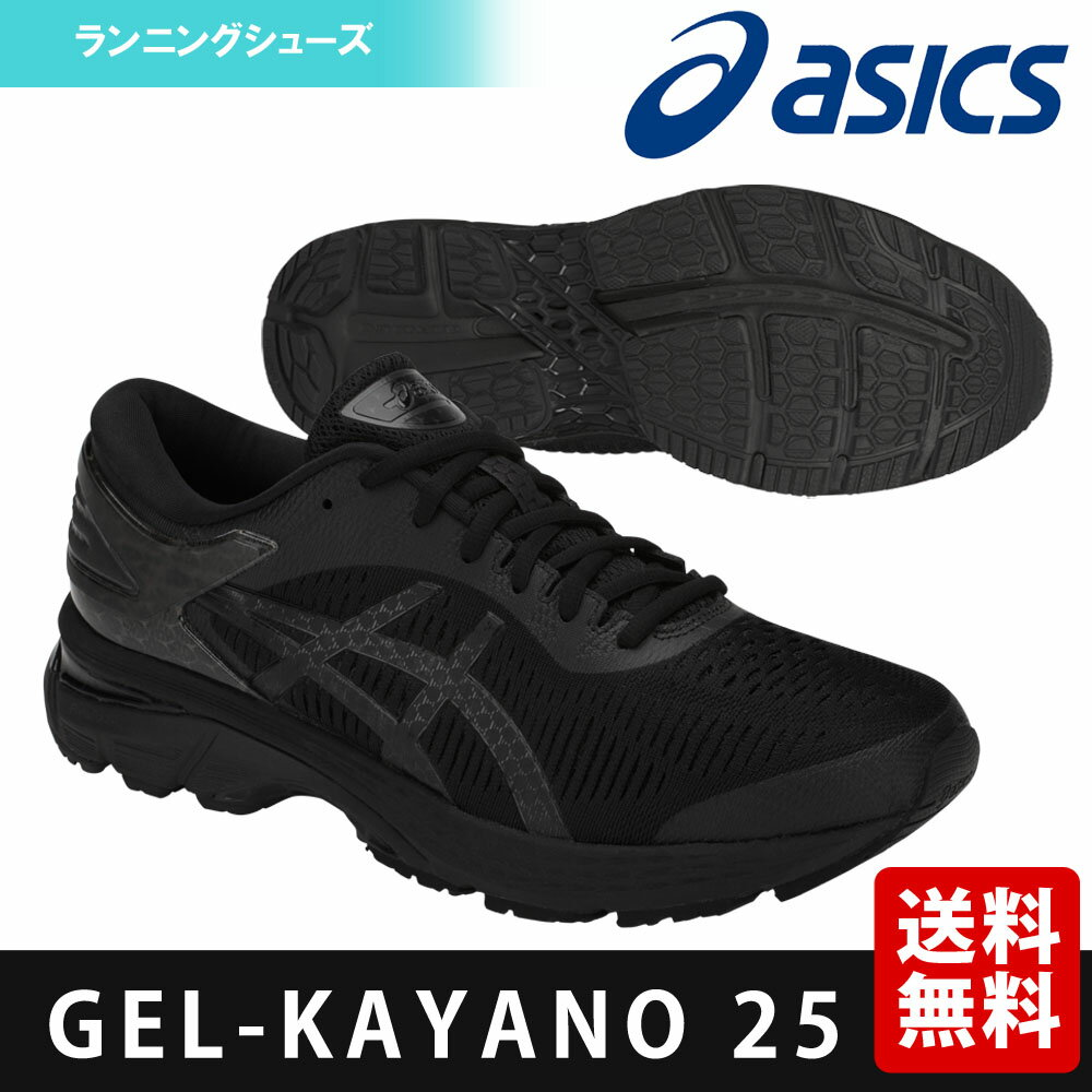 「あす楽対応」アシックス asics ランニングシューズ メンズ GEL-KAYANO 25 ゲルカヤノ 25 1011A019-002 『即日出荷』
