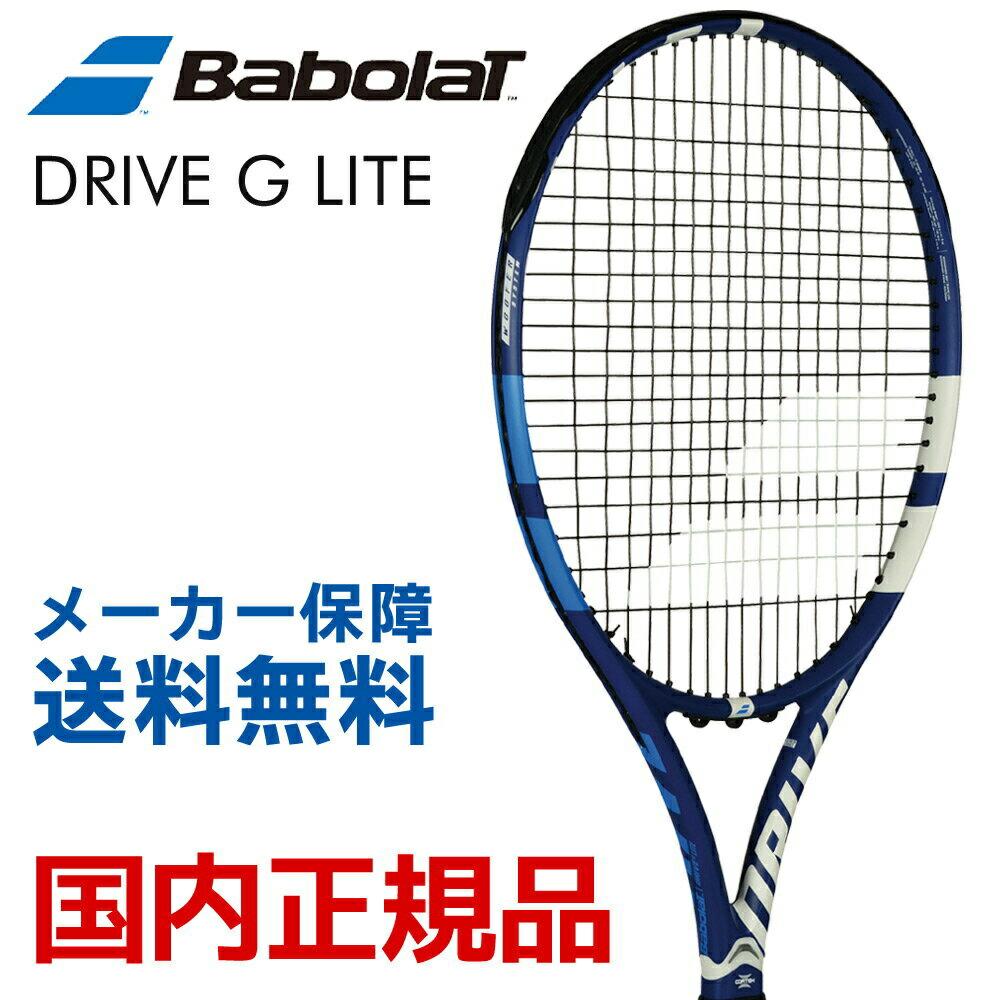 硬式テニスラケット バボラ BabolaT DRIVE G LITE ドライブG ライト BF101323