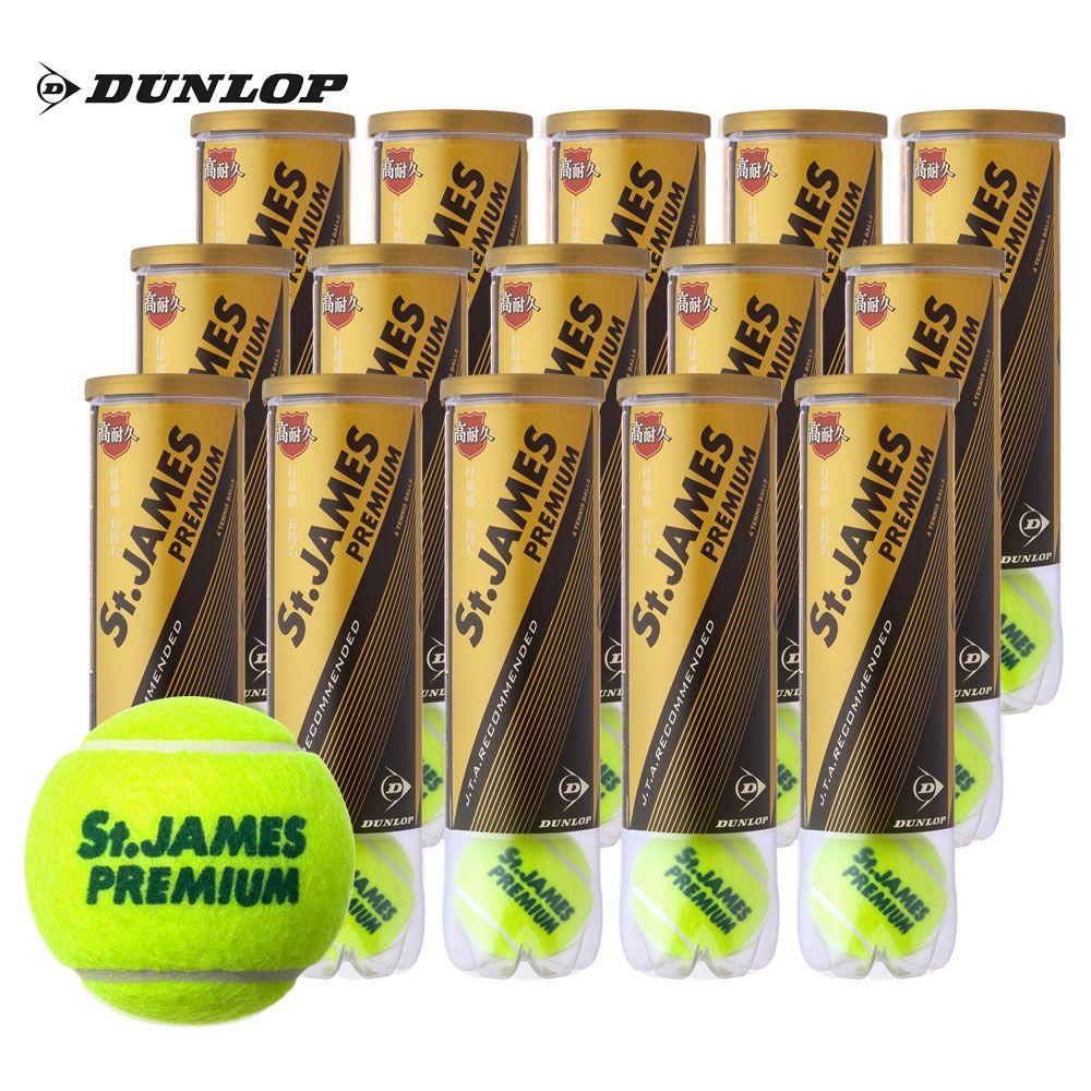 送料無料 テニスボール 365日出荷 最新 あす楽対応 DUNLOP ダンロップ St.JAMES プレミアム セントジェームス 60球 お歳暮 15缶 Premium 即日出荷
