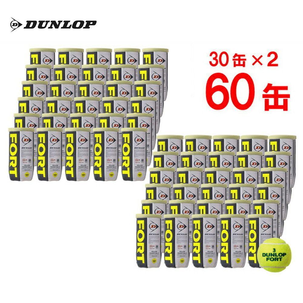 【エントリーでポイント10倍▲さらに買い回りで10倍 8/14~21】DUNLOP(ダンロップ)FORT(フォート)[2個入]2箱セット(30缶×2=120球)テニスボール