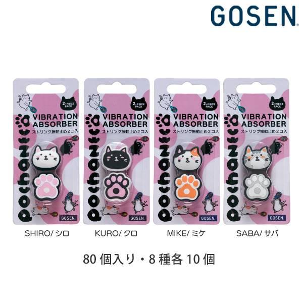 ゴーセン GOSEN pochaneco ぽちゃ猫 テニスアクセサリー ダンプナー BOX NAC01BX
