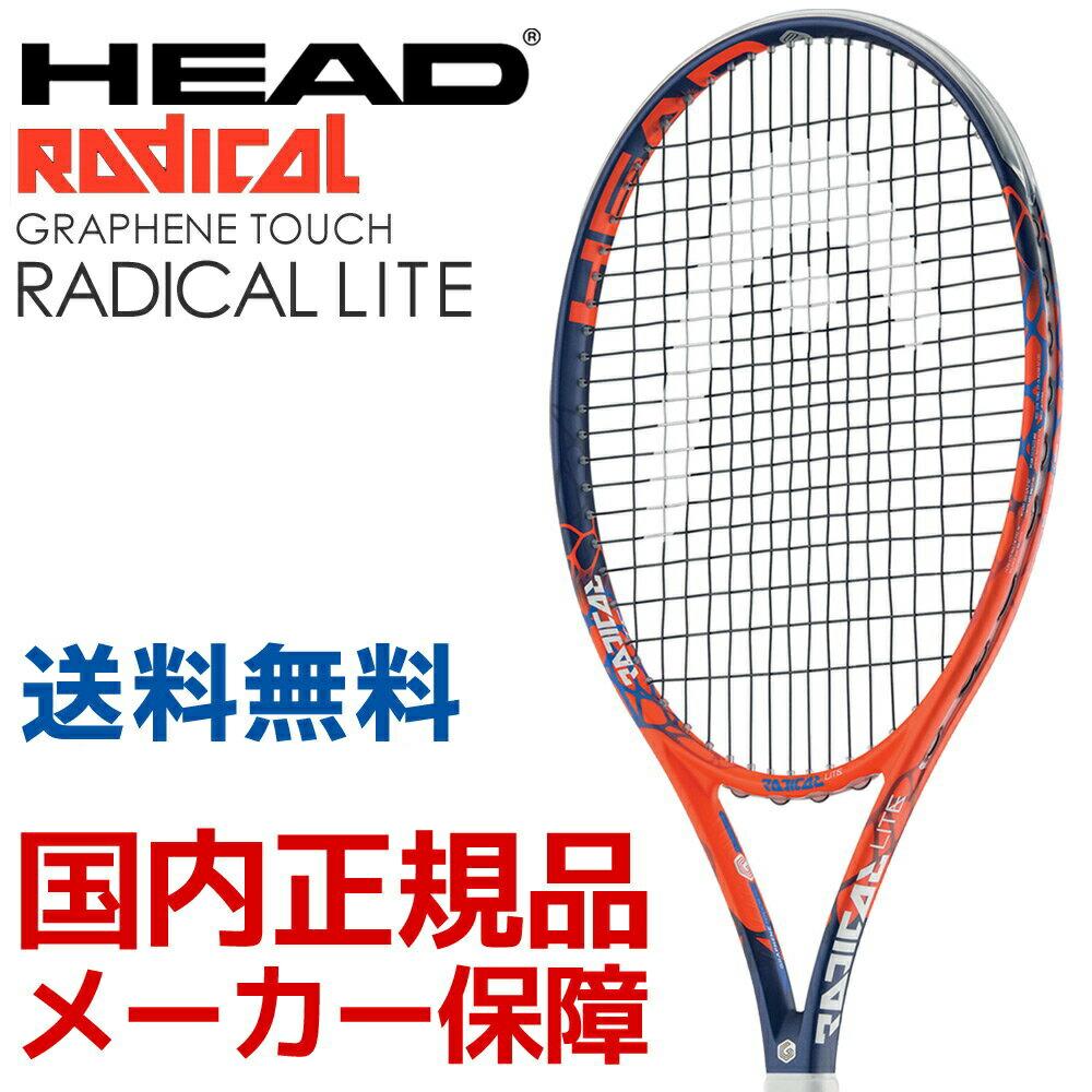 ヘッド HEAD 硬式テニスラケット Graphene Touch Radical LITE ラジカルライト 232648 ヘッドテニスセンサー対応