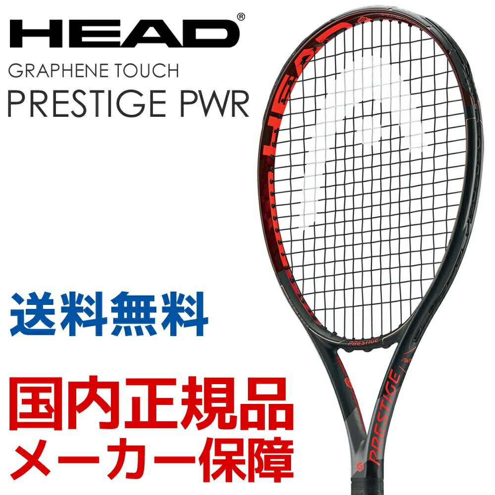 ヘッド HEAD 硬式テニスラケット Graphene Touch Prestige PWR プレステージパワー 232708 ヘッドテニスセンサー対応