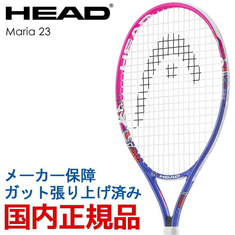 ヘッド HEAD テニスジュニアラケット  Maria 23 マリア23 ガット張り上げ済み 233418