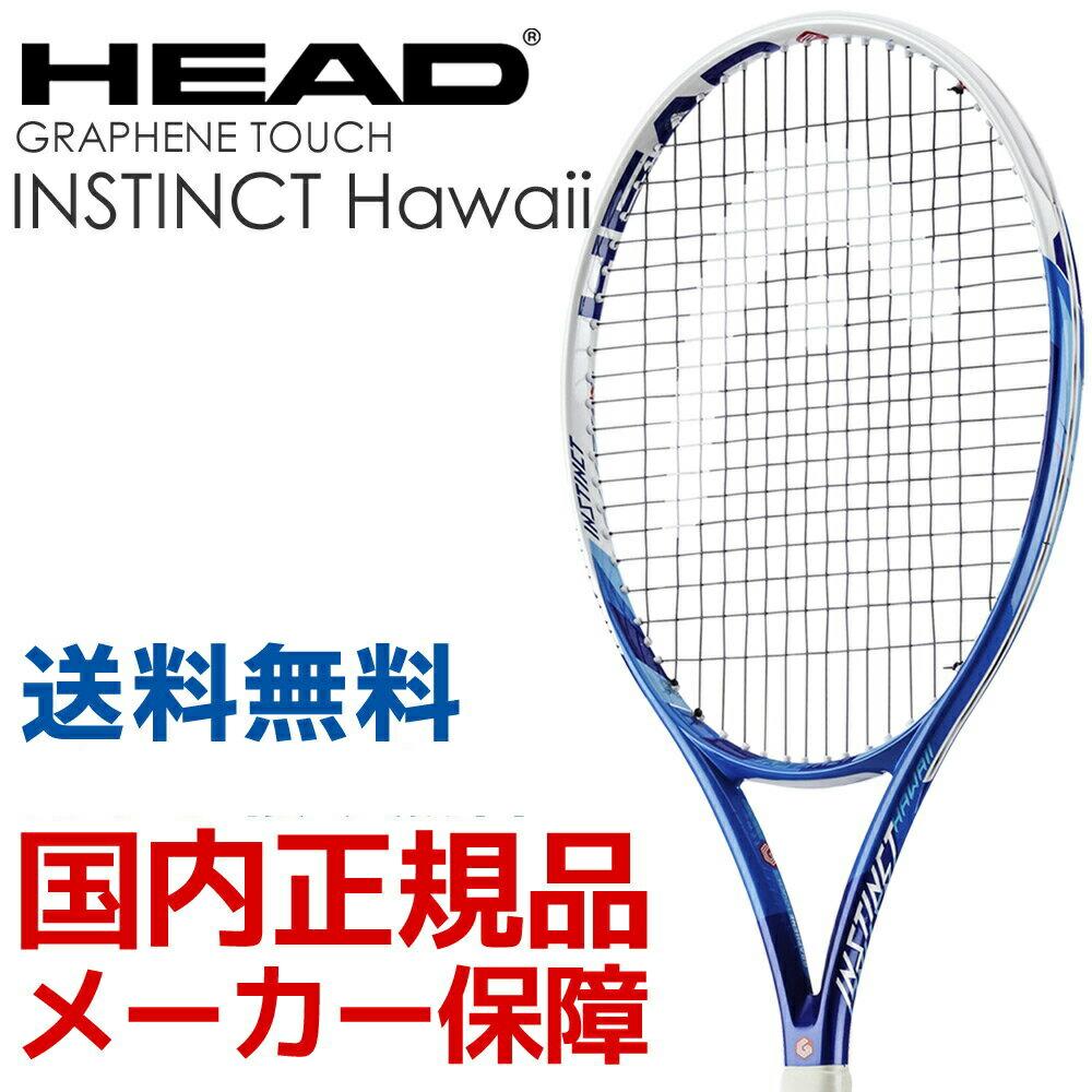 「特典付!」ヘッド HEAD 硬式テニスラケット Graphene Touch INSTINCT HAWAII グラフィン・タッチ インスティンクト ハワイ 233908