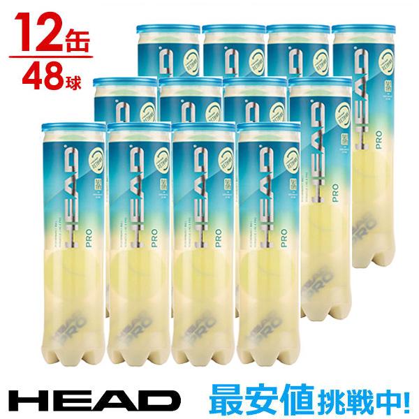 送料無料 テニスボール 365日出荷 あす楽対応 HEAD ヘッド PRO 12缶 絶品 即日出荷 お得 571714 4球入り1箱 48球 ヘッドプロ
