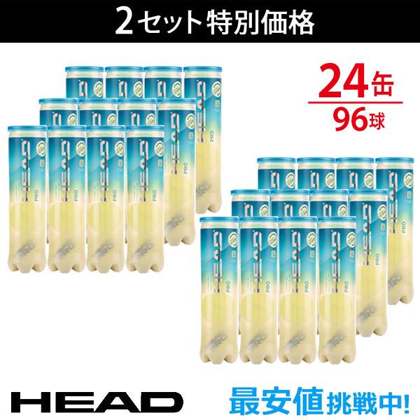 「あす楽対応」HEAD(ヘッド)「HEAD PRO(ヘッドプロ)4球入り2箱(24缶/96球) 571614」テニスボール 『即日出荷』