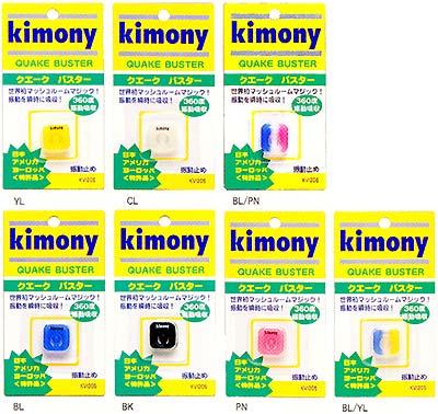 kimony 本物 キモニー クエークバスター 振動止め 正規取扱店 KVI205