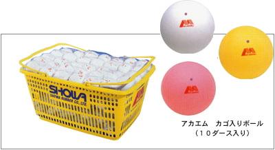 昭和ゴム(SHOWA/ショーワ) アカエムボールカゴ入り10ダース(ソフトテニスボール)公認球