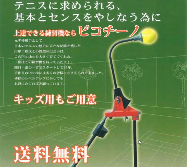 テニス練習機ならピコチーノお部屋でいつでもテニスの練習が出来ます 簡単取りつけの交換ボールを交換すれば、軟式・硬式・硬式やわらかめ1と2どちらでも共用可能です。Picotino
