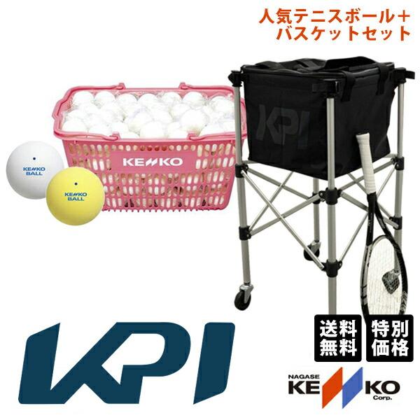 【ボール10ダース+KPIボールバスケットセット】ケンコー 練習球 ソフトテニスボールかご入りセット 10ダース ソフトテニスボール+KPIオリジナル ボールバッグ&キャスタースタンド(専用キャリングケース付き) KPI-BC150
