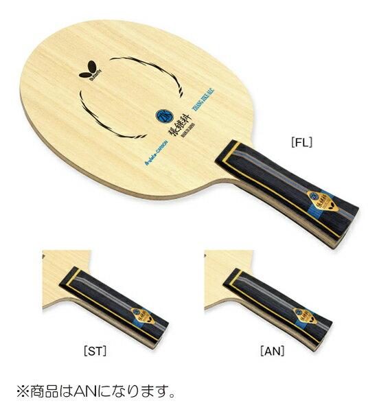 バタフライ Butterfly 卓球ラケット ツァンジーカー・ALC AN 36562