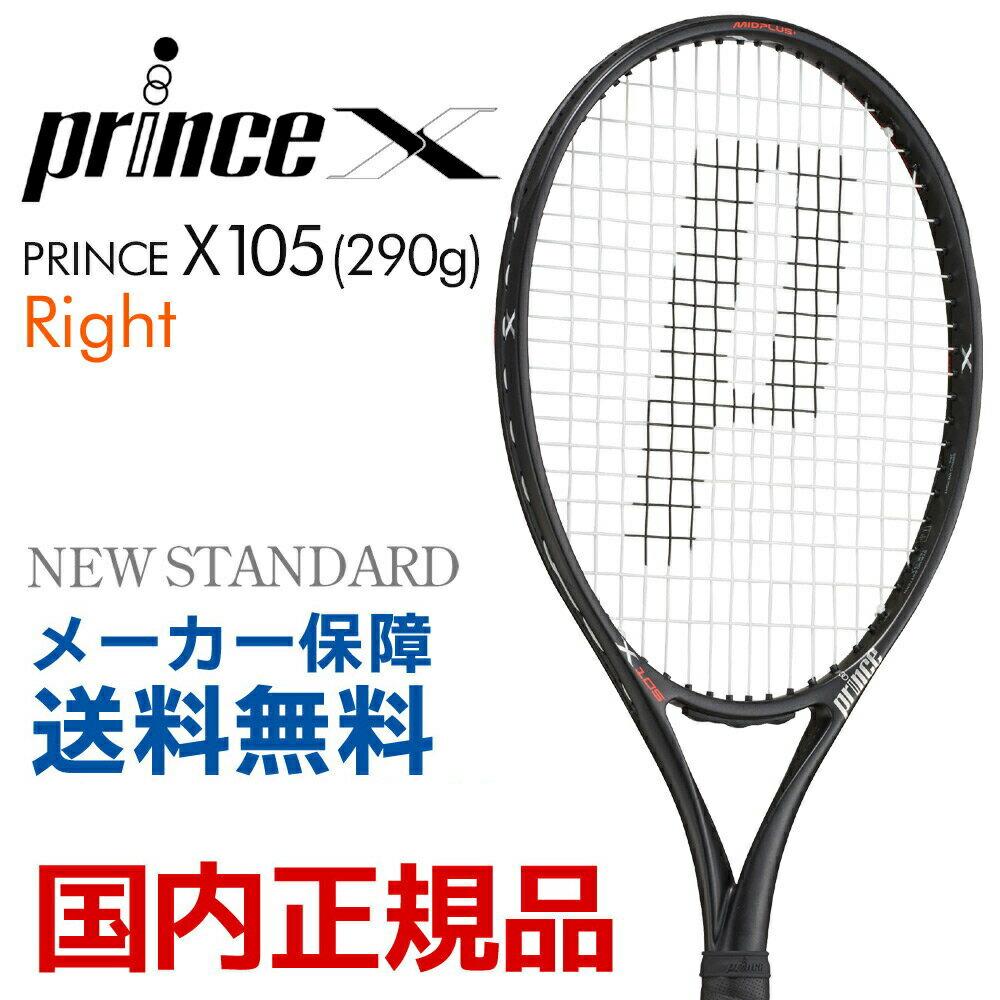 プリンス Prince 硬式テニスラケット X 105 (290g) エックス105 (右利き用) 7TJ081