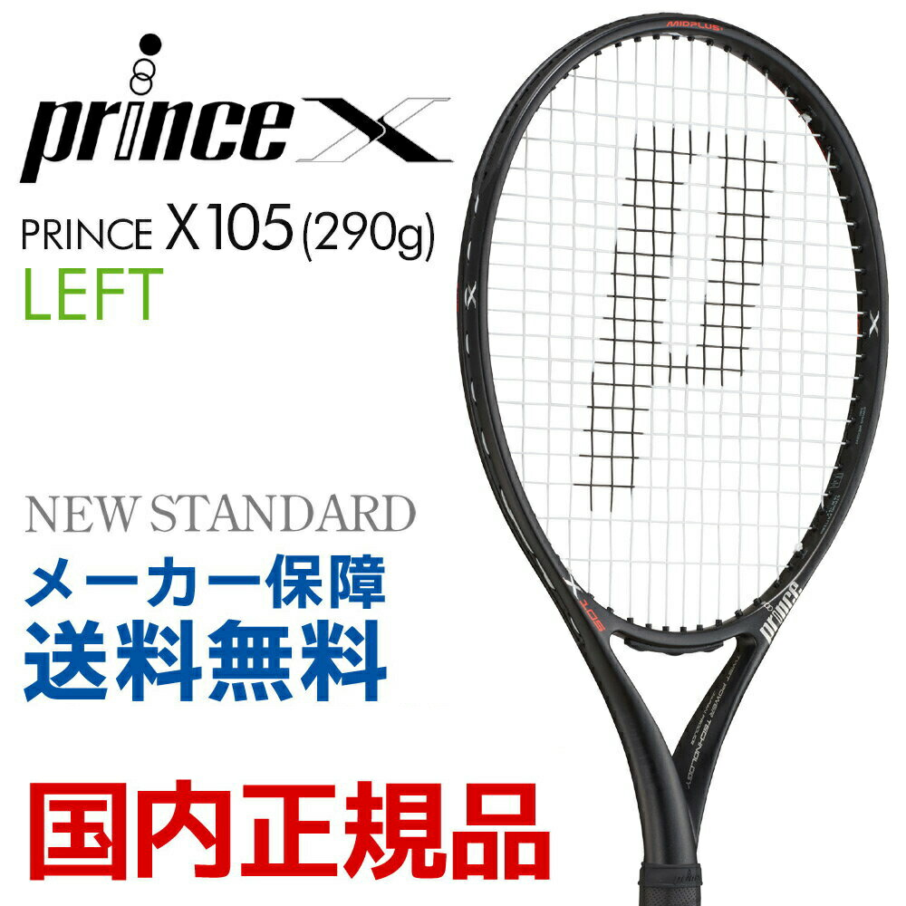 プリンス Prince 硬式テニスラケット X 105 (290g) LEFT(左利き用) エックス105 レフト 7TJ082