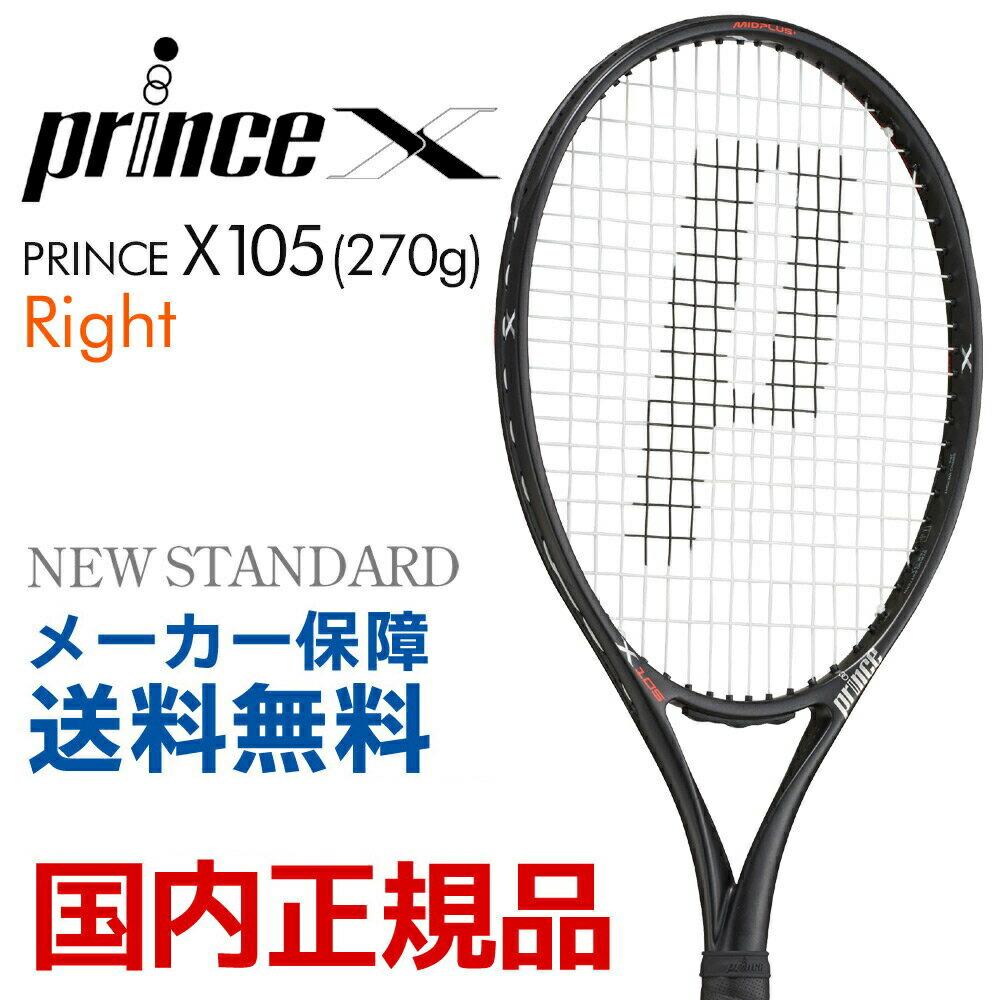 プリンス Prince 硬式テニスラケット X 105 (270g) エックス105 (右利き用) 7TJ083