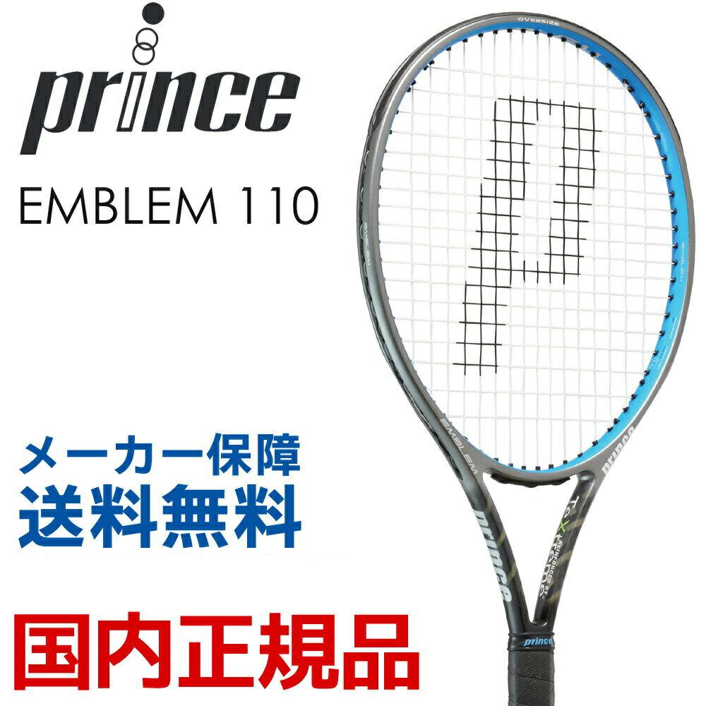 【エントリーでポイント10倍▲さらに買い回りで10倍 8/14~21】プリンス Prince テニス硬式テニスラケット EMBLEM 110 (エンプレム110) 7TJ078