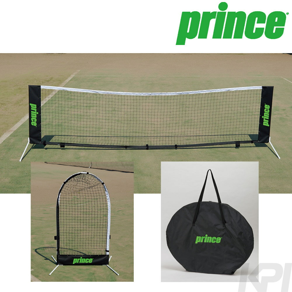 「2017新製品」Prince(プリンス)「ツイスターネット3m(収納用キャリーバッグ付)PL020」折りたたみタイプ テニスネット・壁当てターゲット キッズ&ジュニアボール専用【チューブプレゼント対象】