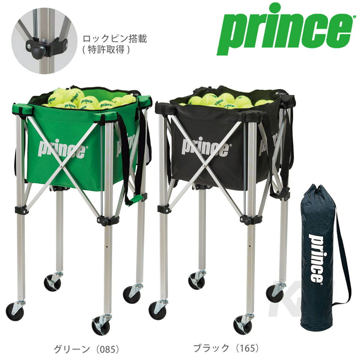「あす楽対応」Prince(プリンス)「ボールバスケット(ロックピンキャスター付) PL064」テニスコート用品 『即日出荷』