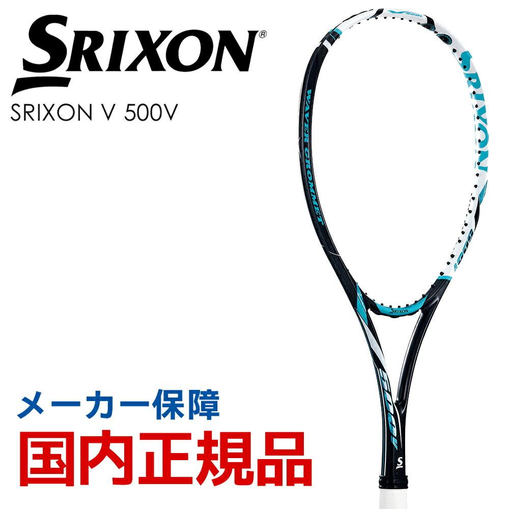 スリクソン SRIXON ソフトテニスソフトテニスラケット SRIXON V 500V スリクソン V 500V SR11801 エントリーでTシャツプレゼント