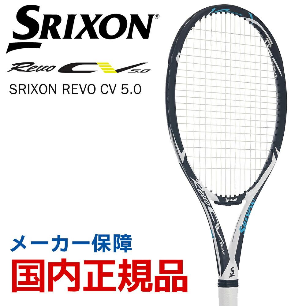 スリクソン SRIXON テニス硬式テニスラケット SRIXON REVO CV 5.0 スリクソン レヴォ SR21803