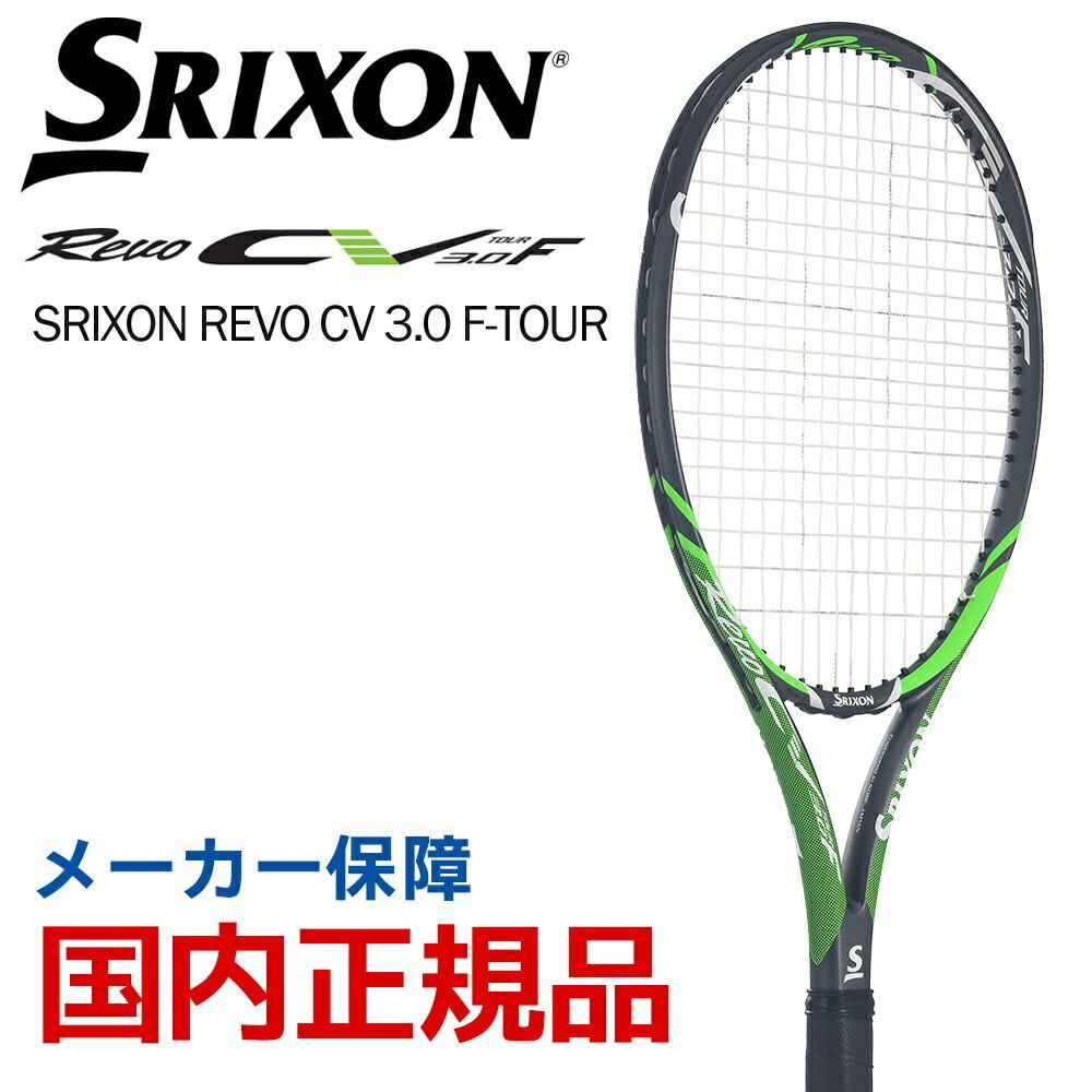 スリクソン SRIXON テニス硬式テニスラケット SRIXON REVO CV 3.0 F-TOUR スリクソン レヴォ SR21805