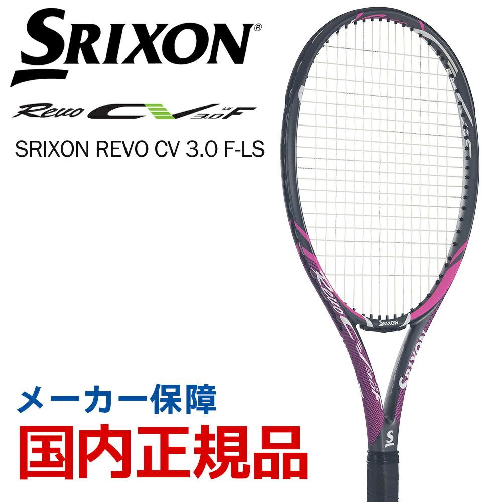 スリクソン SRIXON テニス硬式テニスラケット SRIXON REVO CV 3.0 F-LS スリクソン レヴォ SR21807