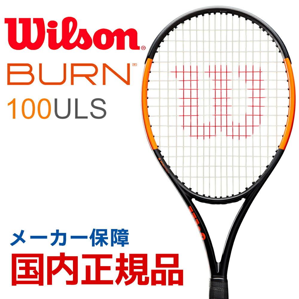 ウイルソン Wilson 硬式テニスラケット BURN 100ULS バーン100UL WR000311 2019年2月発売予定※予約