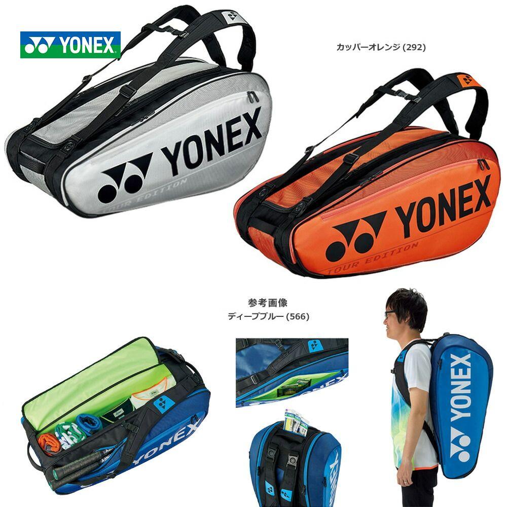 50%OFF AL完売しました。 5注目商品 半額以下 あす楽対応 ヨネックス YONEX テニスバッグ ラケットバッグ9 BAG2002N 即日出荷 バドミントンバッグ テニス9本用 ケース 登場大人気アイテム