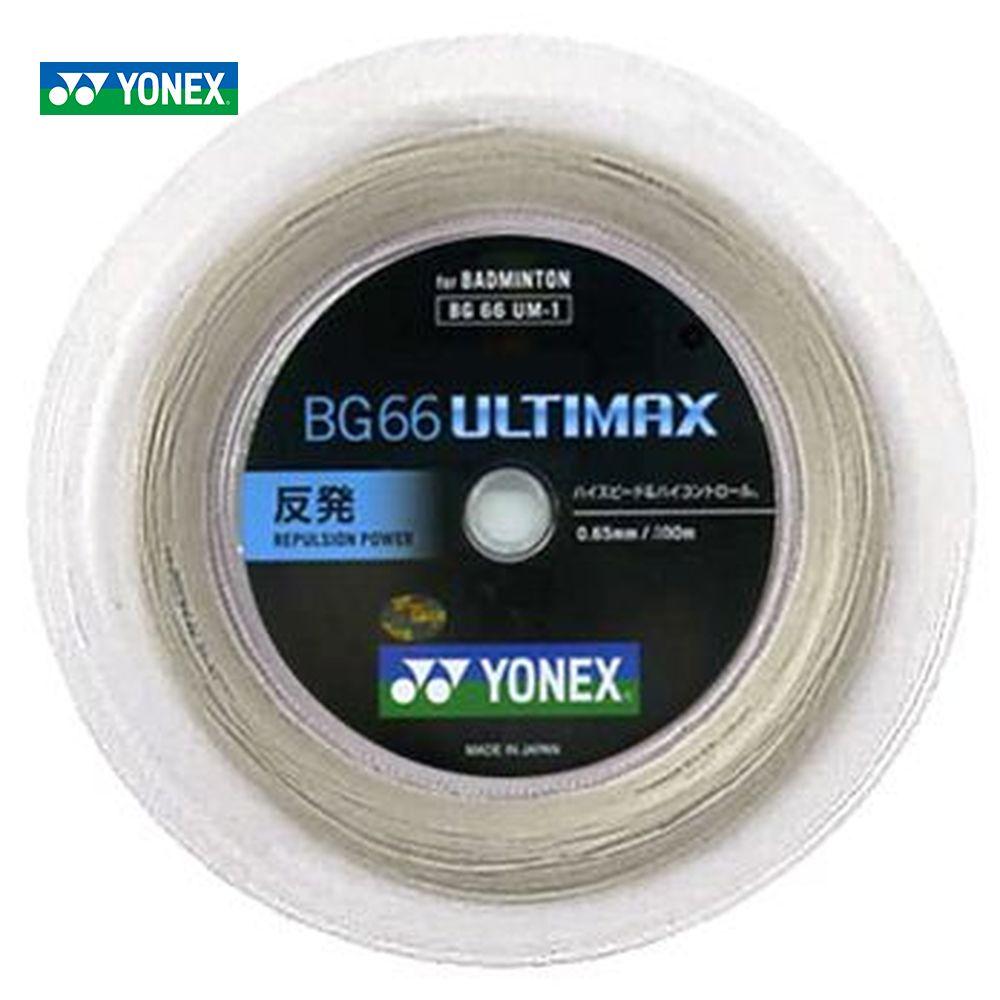【2018新色登場】YONEX(ヨネックス)「BG66 ULTIMAX(BG66アルティマックス) 200mロール BG66UM-2」 バドミントンストリング(ガット)【smtb-k】【kb】【kpi24】