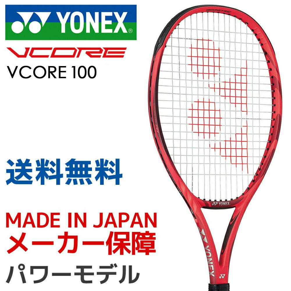 ヨネックス YONEX 硬式テニスラケット VCORE 100 Vコア 100 18VC100 「KPIテニスベストセレクション」「カスタムフィット対応(オウンネーム不可)」