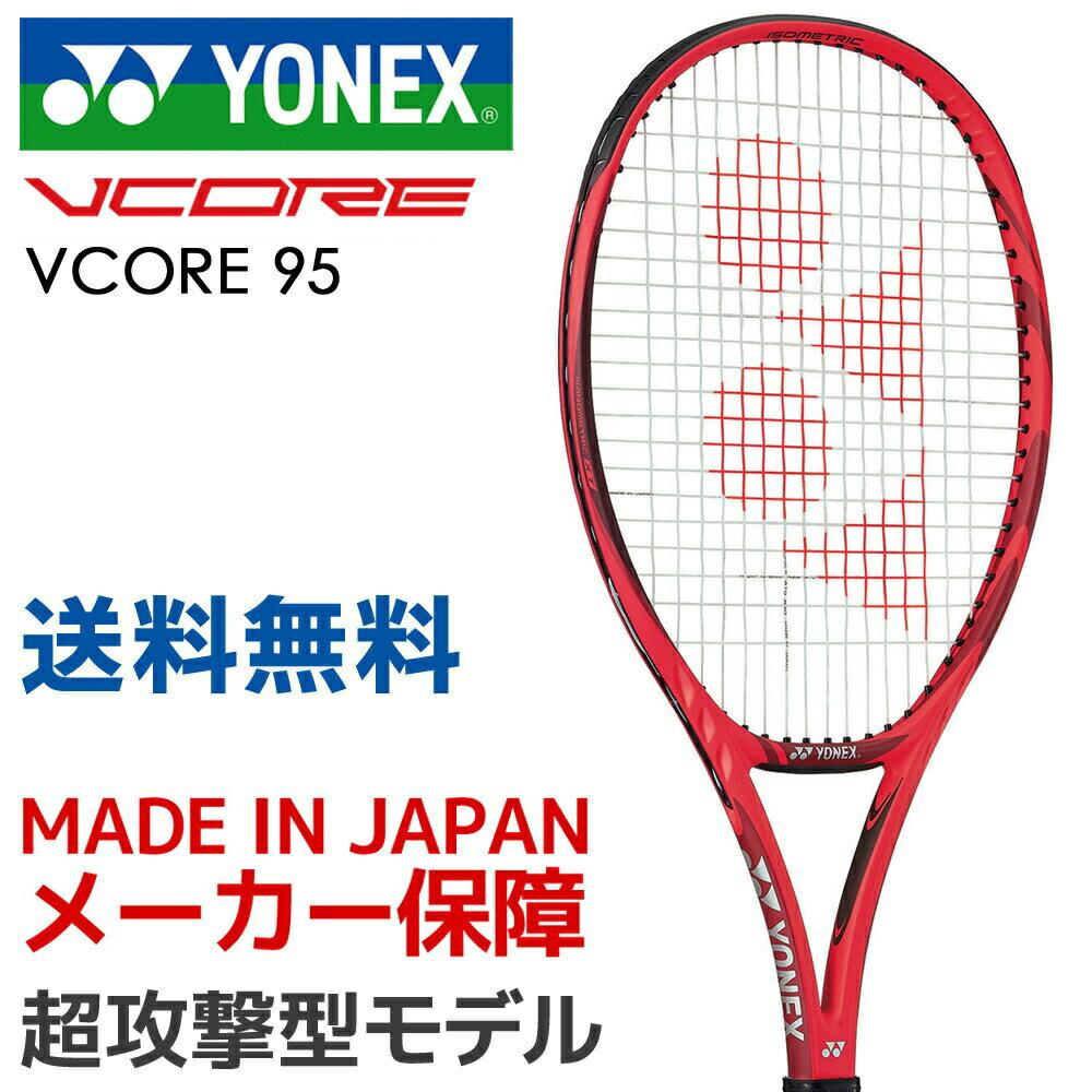 YONEX ヨネックス 硬式テニスラケット VCORE 95 Vコア 95 18VC95「カスタムフィット対応(オウンネーム不可)」