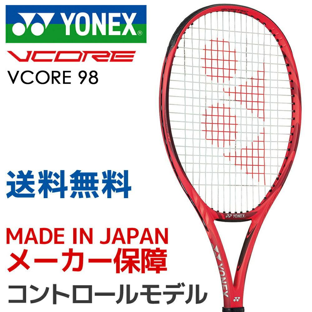 ヨネックス YONEX 硬式テニスラケット VCORE 98 Vコア 98 18VC98 「KPIテニスベストセレクション」「カスタムフィット対応(オウンネーム不可)」