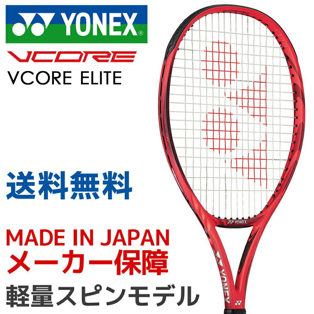 【エントリーでポイント10倍▲さらに買い回りで10倍 8/14~21】ヨネックス YONEX テニス硬式テニスラケット VCORE ELITE Vコア エリート 18VCE