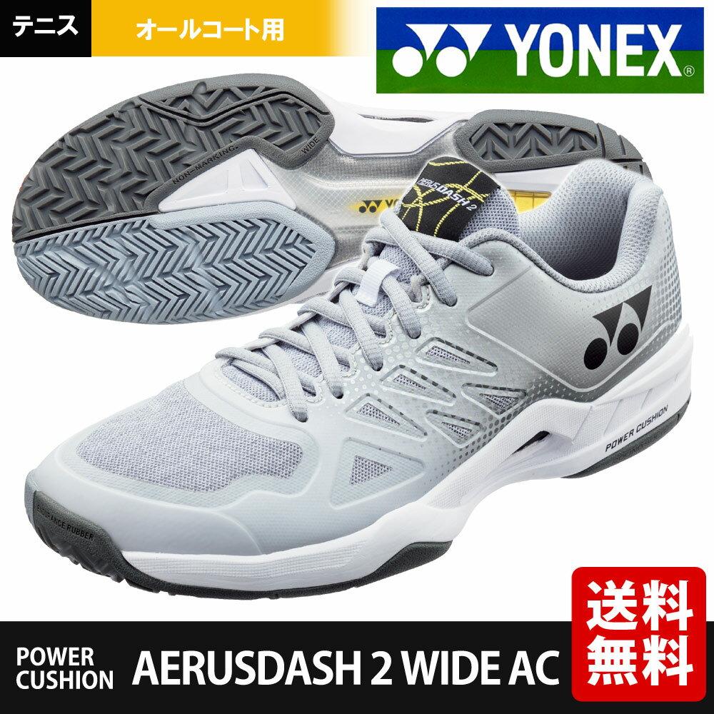 ヨネックス YONEX テニスシューズ ユニセックス パワークッション エアラスダッシュ2 ワイドAC AERUSDASH 2 WIDE AC オールコート用 SHTAD2WA