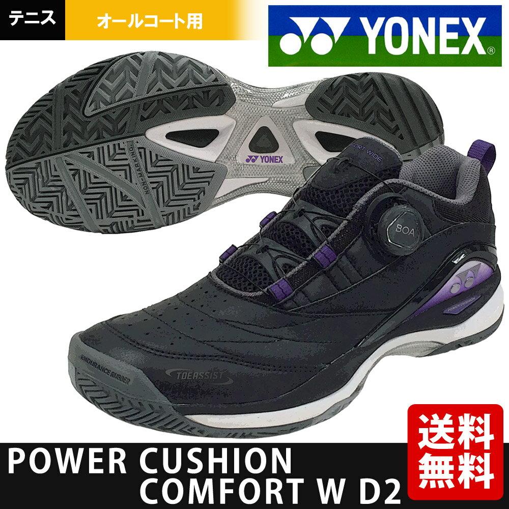 ヨネックス YONEX テニスシューズ POWER CUSHION COMFORT W D2 AC パワークッションコンフォートWD2 オールコート用 SHTCWD2A-537