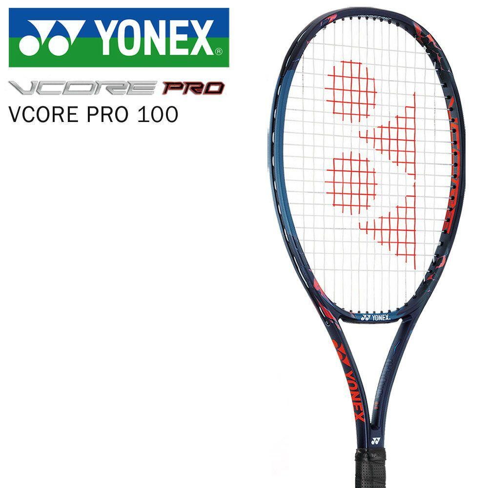 ヨネックス YONEX 硬式テニスラケット VCORE PRO 100 ブイコアプロ100 18VCP100 「KPIテニスベストセレクション」「カスタムフィット対応(オウンネーム不可)」